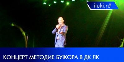 Певец Методие Бужор представил концертную программу «Отражение» в Великих Луках