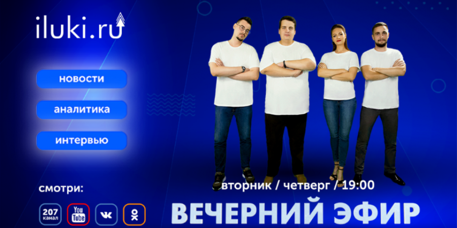 """Первый майский """"Вечерний эфир"""" предлагаем посмотреть сегодня в 19:00"""