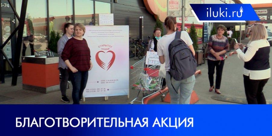 Благотворительная акция по сбору гигиенических средств прошла в Великих Луках