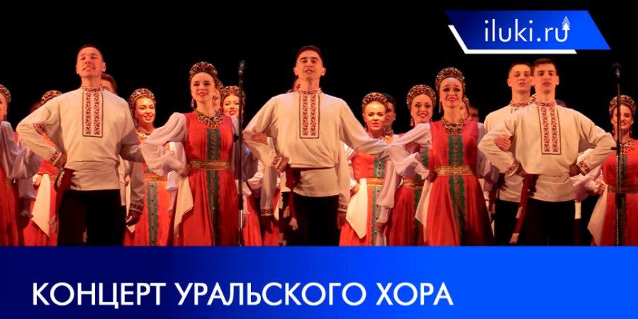 В Великих Луках прошел концерт Уральского хора из Екатеринбурга