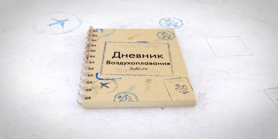 Первый выпуск цикла «Дневники воздухоплавания» уже на портале iluki.ru!