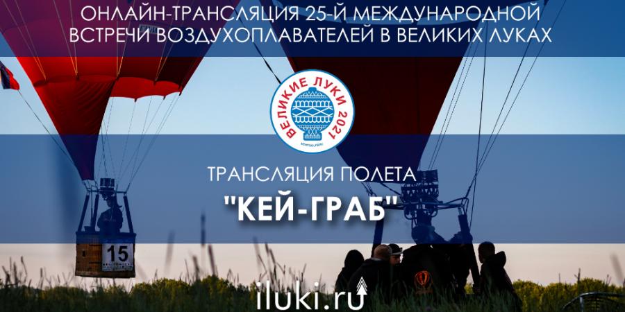 Видеотрансляция: соревнование «Кей-граб» в Великих Луках