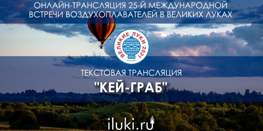 Текстовая трансляция: соревнование «Кей-граб» в Великих Луках