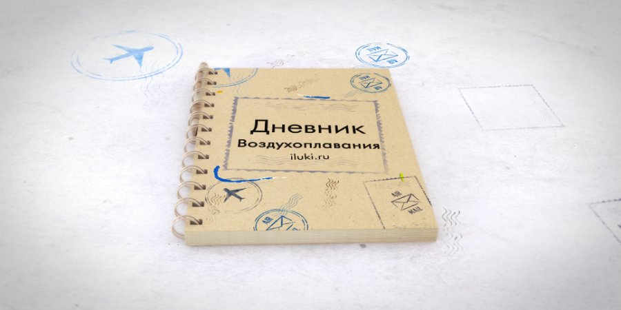 Не пропустите второй выпуск «Дневников воздухоплавания» на iluki.ru!