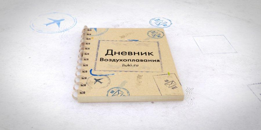 Третий выпуск «Дневников воздухоплавания» уже вышел!