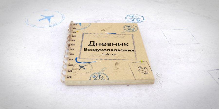 Скорее смотрим шестой выпуск «Дневников воздухоплавания»!