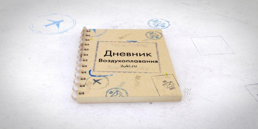 Не пропустите седьмой выпуск «Дневников воздухоплавания» на iluki.ru!