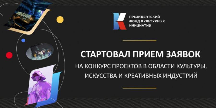 Начался прием заявок на конкурс проектов в области культуры
