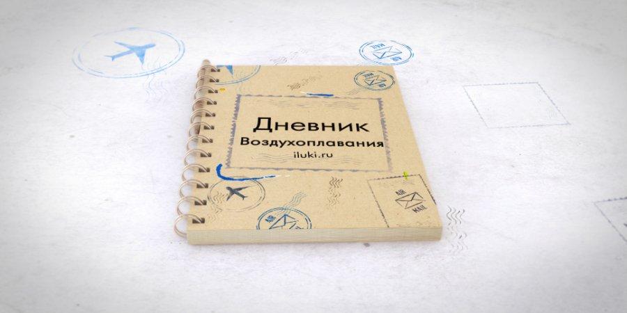 Подводим итоги Чемпионата в последнем выпуске цикла «Дневники воздухоплавания»!