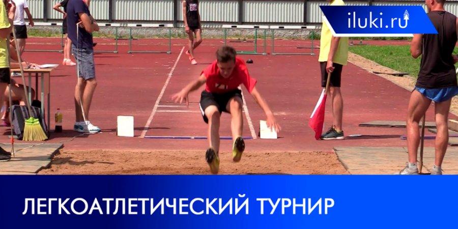В Великих Луках прошла Матчевая встреча по лёгкой атлетике