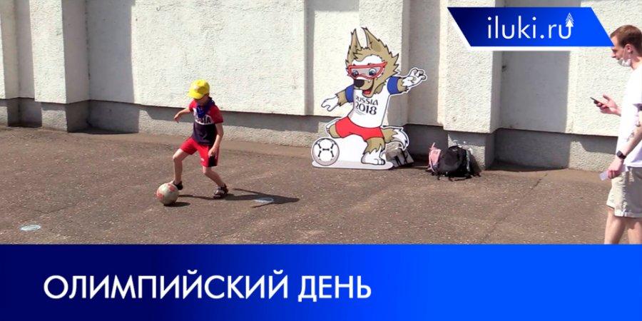 Олимпийская квест-игра для школьников прошла в Великих Луках