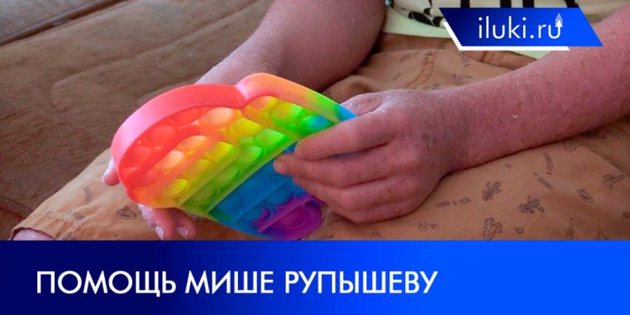 Мише Рупышеву из Великих Лук необходима помощь в лечении ихтиоза