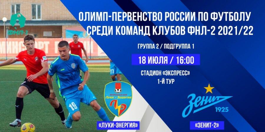 Сегодня «Луки-Энергия» сыграет с «Зенитом-2». Смотрите онлайн-трансляцию матча!