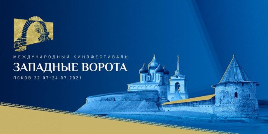 Кинофестиваль «Западные ворота» стартует в Пскове 22 июля