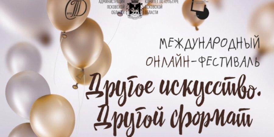 В Пскове пройдет фестиваль «Другое искусство. Другой формат»