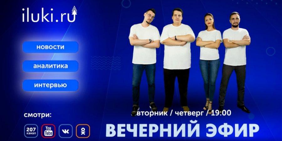Подключайтесь к «Вечернему эфиру» на iluki.ru!