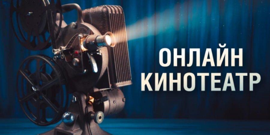 Музей Победы подготовил бесплатные онлайн-кинопоказы ко Дню ВМФ