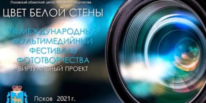 Фестиваль «Цвет белой стены» снова пройдет в виртуальном формате