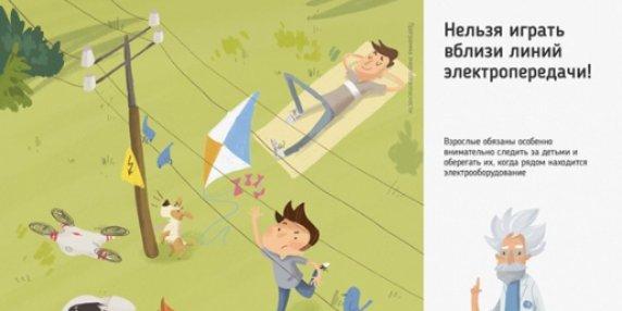 Соблюдать правила электробезопасности призывают псковские энергетики