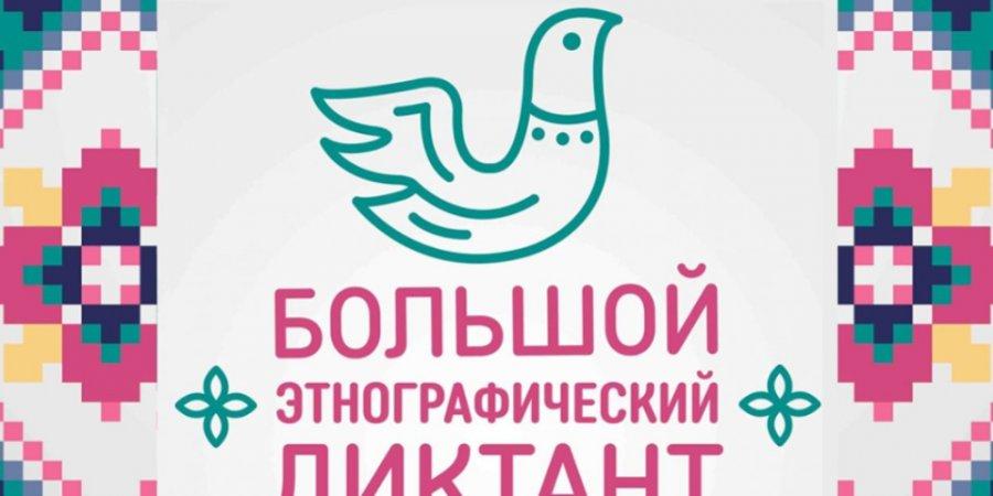 В ноябре в России пройдет «Большой этнографический диктант»