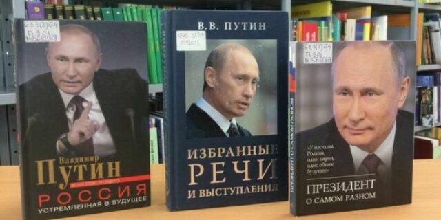 Ко Дню рождения Президента РФ в Пскове открылась книжная выставка