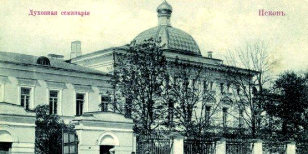 «Псковиана» представила коллекцию статей и книг об истории образования
