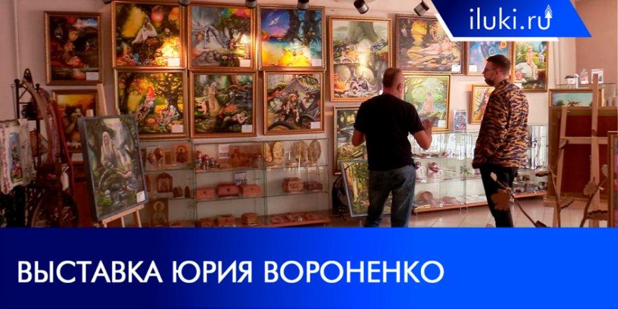 В Великих Луках художник Юрий Вороненко представил новую коллекцию картин