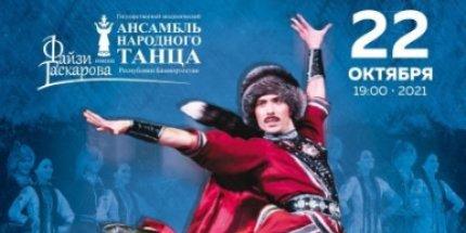 «Танцы народов мира» представит в Великих Луках ансамбль имени Файзи Гаскарова