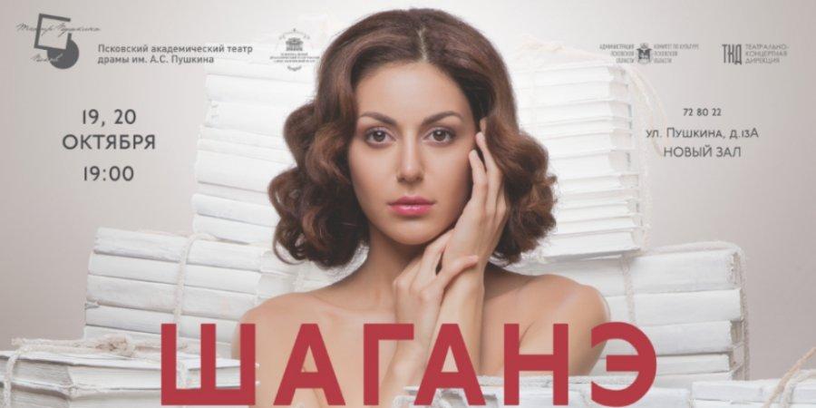 В Пскове пройдет моноспектакль Таты Хачатрян «Шаганэ. Тайна поэта»