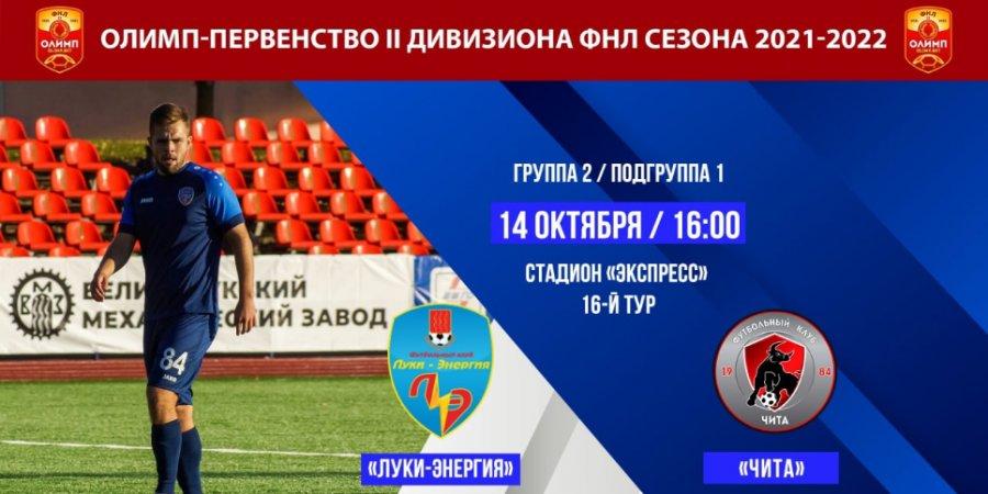 Сегодня в 16.00 смотрите онлайн-трансляцию футбольного матча