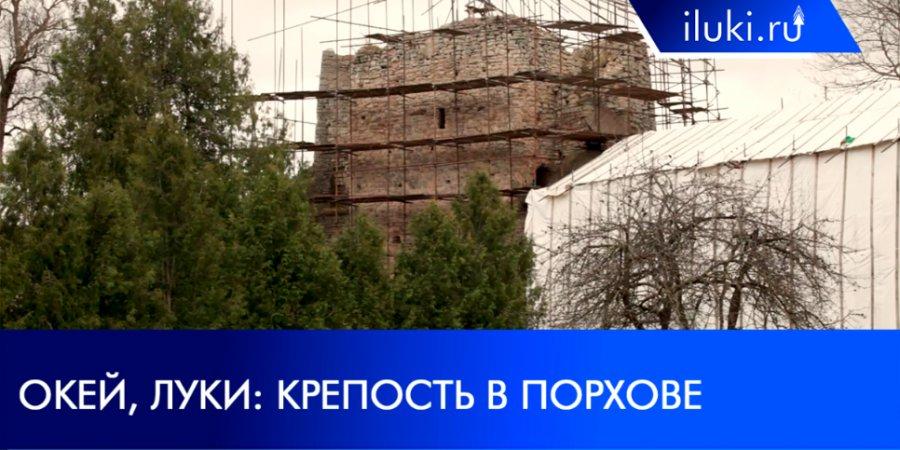 Программа «Окей, Луки» продолжает путешествие по крепостям Псковщины