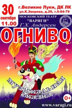 """Детский спектакль """"Огниво"""" (0+)"""