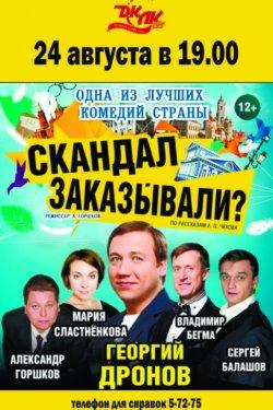 """Спектакль """"Скандал заказывали?"""" (12+)"""