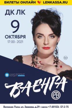 Концерт Елены Ваенги (16+)