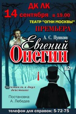 "Спектакль ""Евгений Онегин"" (16+)"