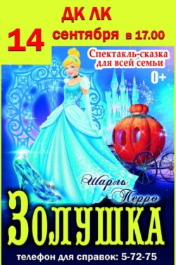 "Спектакль ""Золушка"" (0+)"