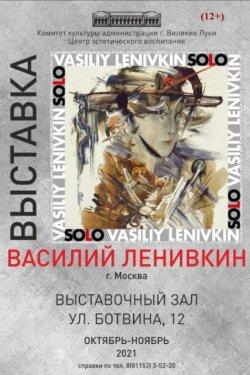 Выставка живописи Василия Ленивкина (12+)