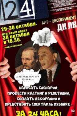 """Арт-эксперимент """"Театр-24"""" (12+)"""